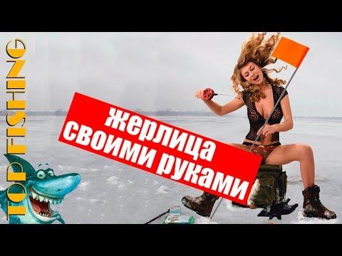 ЖЕРЛИЦА Своими руками / TOP FISHING