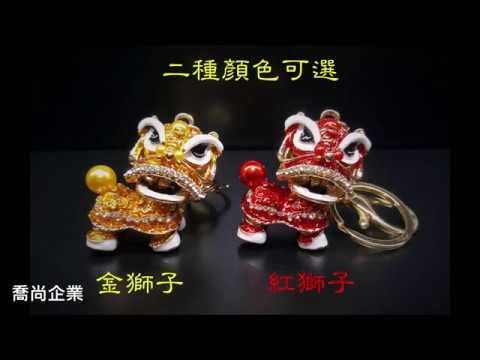 【威利購】吉祥醒獅鑰匙圈 舞獅鑰匙圈 獅子鑰匙圈 超Q超可愛 禮品.贈品