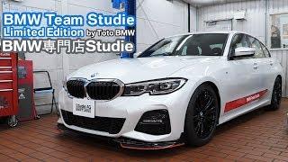 BMW3シリーズ『Toto BMW x BMW Team Studie Limited Edition』登場!