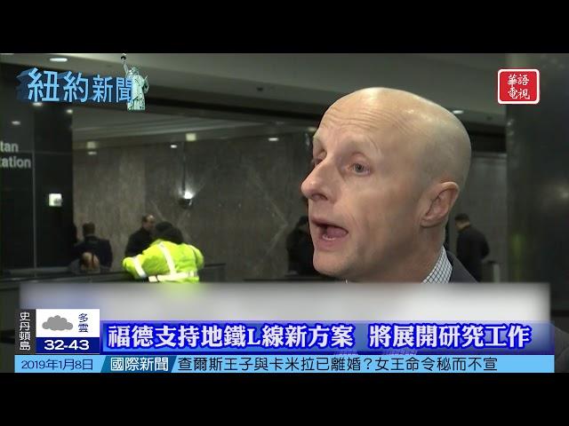華語電視 紐約新聞 01/08/2019