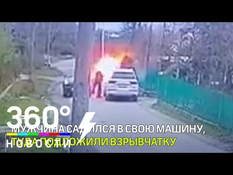 В Абхазии взорвали бизнесмена из Москвы