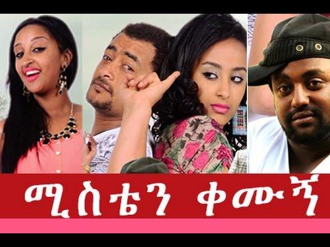 ሚስቴን ቀሙኝ - Ethiopian Movie - Misten Kemugn Full  (ሚስቴን ቀሙኝ) 2015