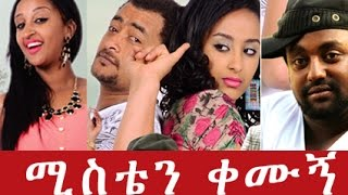 Repeat youtube video Ethiopian Movie - Misten Kemugn Full  (ሚስቴን ቀሙኝ) 2015