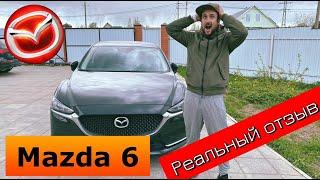 Тест драйв новой Mazda 6 (Мазда 6) gh 2019 - реальный отзыв владельца