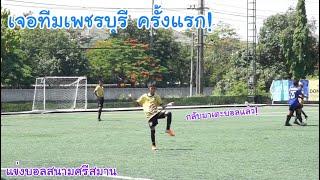 แข่งฟุตบอล เจอทีมจาก เพชรบุรี ครั้งแรก!! หายไปนาน กลับมาเตะบอลแล้ว | KAMSING FAMILY