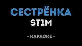 ST1M - Сестрёнка (Караоке)