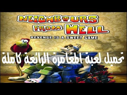 neighbors from hell 1 free download for pc