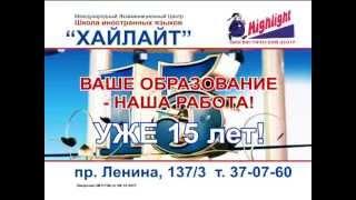 Английский язык в Кемерово. Школе Иностранных Языков Хайлайт 15 лет(, 2013-09-06T05:14:25.000Z)