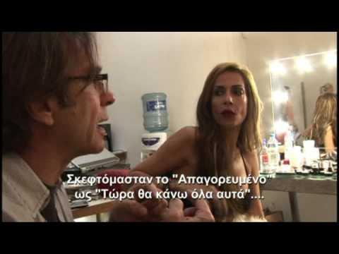 Anna Vissi  Apagorevmeno, The  Photoshoot  annavissinet