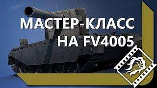 МАСТЕР КЛАСС НА FV4005