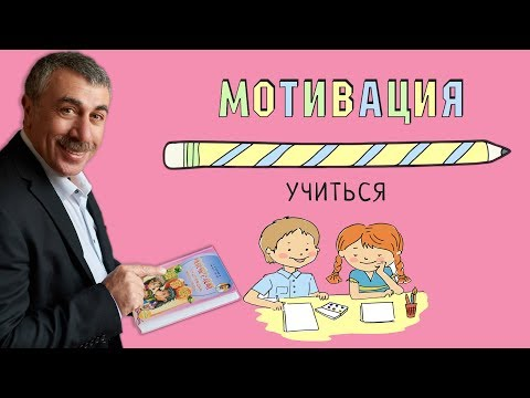 Мотивация учиться - Доктор Комаровский