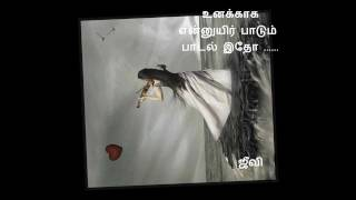 Ananantham Anantham Paadum...