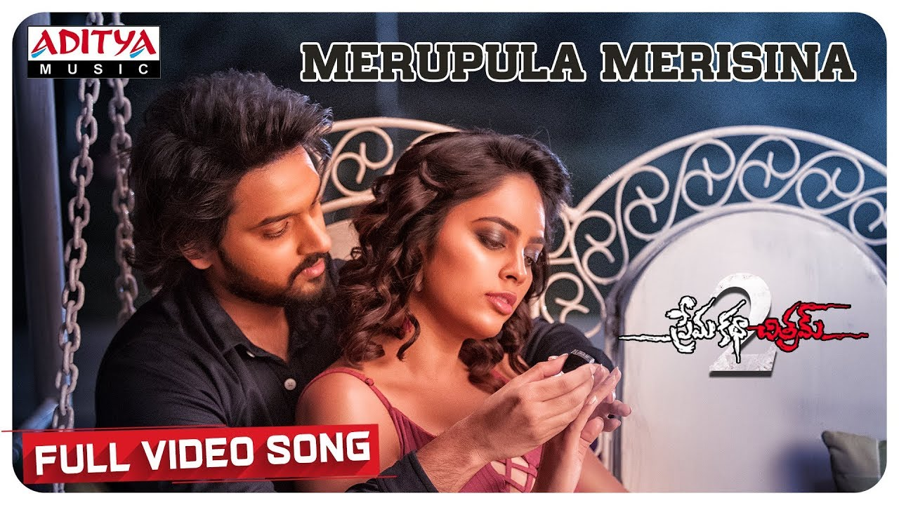 Merupula Merisina Full Video Song  || Prema Katha Chitram 2 Songs || Sumanth Ashwin, Nandita Swetha