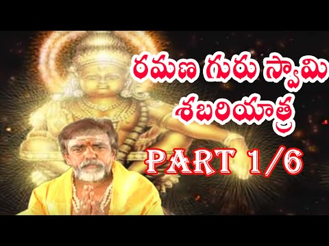 Shabari Yatra || Part 1/6 || Ramana Guru Swamy || Ayyappa Devotional Songs Telugu|| HD