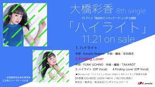声優・アーティストとして活躍中の大橋彩香、8枚目のシングルは、TVアニ...