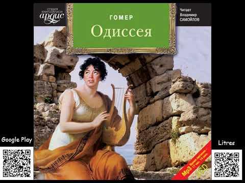 Одиссея. Гомер. Аудиокнига. Читает Самойлов В.