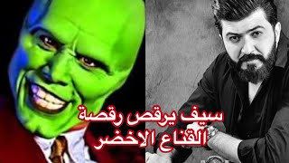 سيف نبيل يرقص رقصه المقنع  اشبع ضحك  مشاهير الوسط الفني