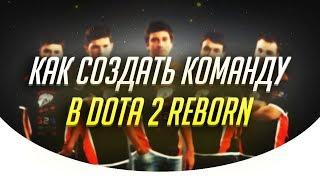 создаем свою команду в Dota 2 Reborn
