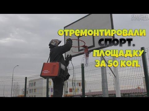 Отремонтировали спортивную площадку за 50 копеек / Сварщик в городе