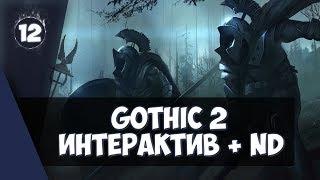 Gothic 2 No Deaths + Интерактив [Выживание] #12