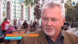 видео В Тернополі відкрили нову станцію
