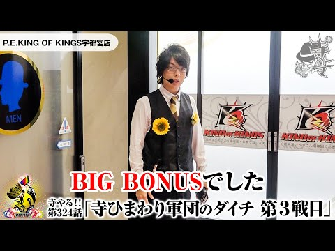 3 !!324P.E.KING OF KINGS