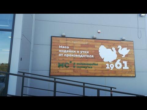 """""""Мясной градуС"""" (группа """"ЕВРОДОН"""") В ШАХТАХ.../ ДОРОГА / АССОРТИМЕНТ / октябрь 2018 г."""