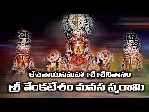 గోవిందా-స్మరణలు---sri-venkatesam-smarami-||-new-devotional-songs