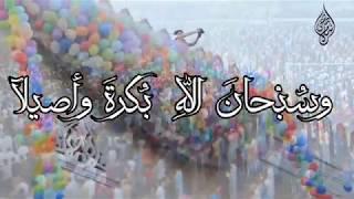 تكبيرات العيد بصوت القارئ والمنشد إسلام صبحي ❤️