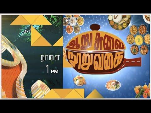 Arusuvai Nooru Vagai 11-03-2017 Puthuyugam TV