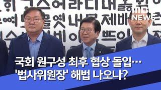 국회 원구성 최후 협상 돌입…'법사위원장' 해법 나오나…