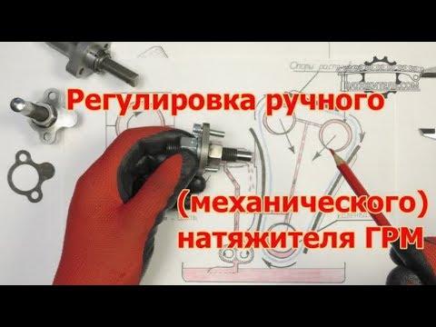 Регулировка ручного механического натяжителя цепи ГРМ