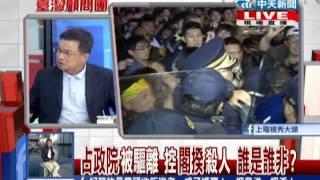台灣顧問團》占政院被驅離 控閣揆殺人 誰是誰非? 20140731 (1/4)