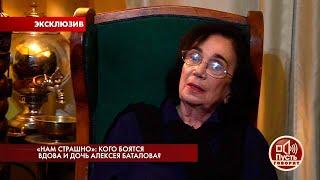 Пусть говорят. Кого боятся вдова и дочь Алексея Баталова? Самые драматичные моменты