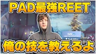【日本語訳付き】PAD最強のReet本人がピースコントロールについて解説【フォートナイト/fortnite】