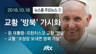 교황 '방북 초청' 사실상 수락