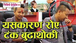 आखिर किन रोए- टंक बुढाथोकी ? Ashok Darji को 'मन बिनाको धन' भाईरलपछि मिडियामा | Tanka Budhathoki
