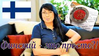 Финский с Нуля / Как я учила Финский Язык после переезда / Делюсь Личным Опытом