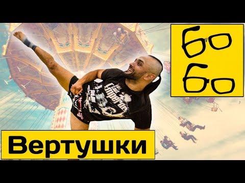 """Как научиться бить """"вертушки""""? Анвар Абдуллаев и Андрей Басынин тренируют удары ногами с разворота"""