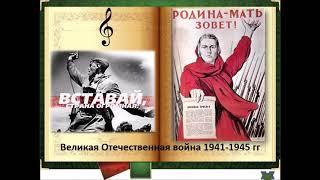видео Викторина «Моя Родина Россия»