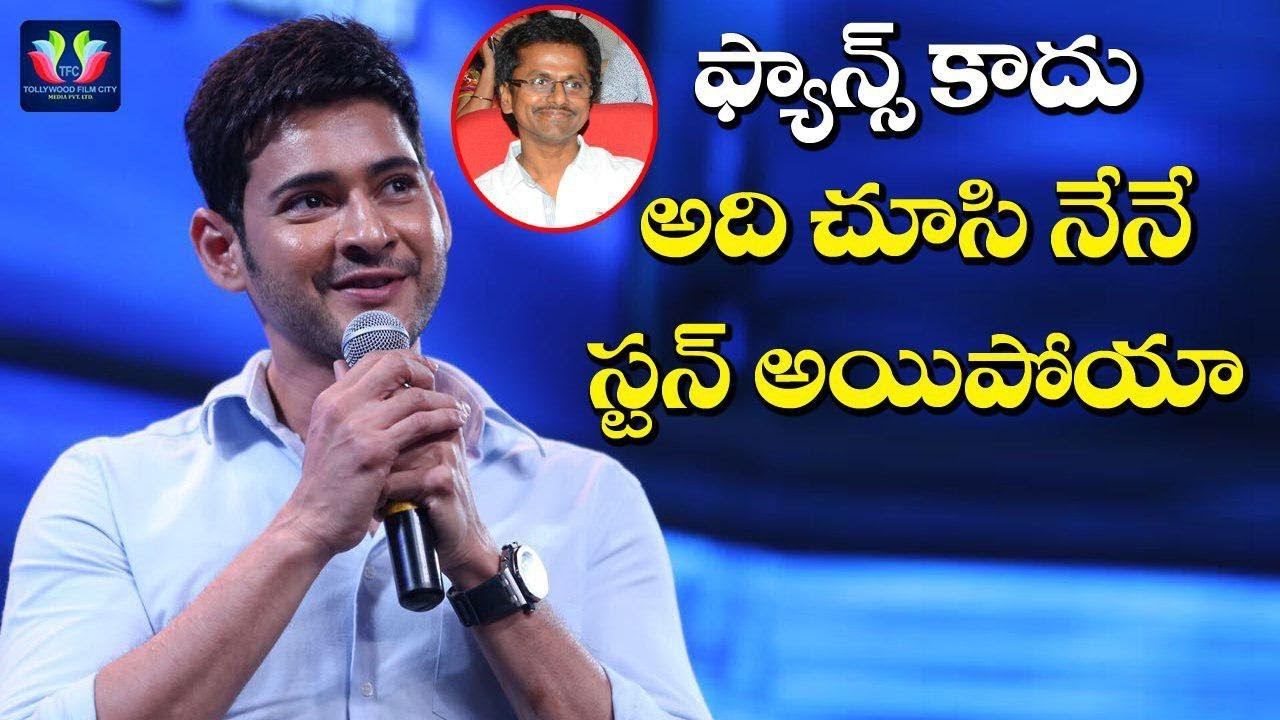 Even I Shocked To See That !! | Mahesh Babu | A