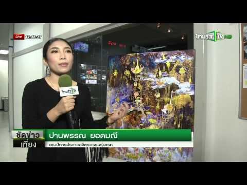 เฟ้นหานักวาดภาพระดับอาเซียน | 03-09-58 | ชัดข่าวเที่ยง | ThairathTV
