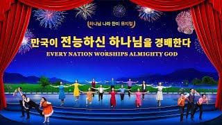 [한국어 더빙] 뮤지컬 예고편 <만국이 실제 하나님을 경배한다> 재림 예수를 찬양하다