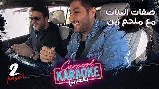 بالعربي Carpool Karaoke | تعرف على صفات البنات مع ملحم زين - الموسم 2 - الحلقة 02