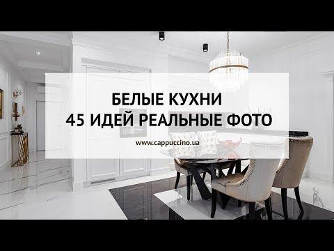 Белые кухни - 45 идей реальных фото.