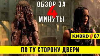 "Обзор ""По ту сторону двери"" / Review ""The Other Side of the Door"" #87"