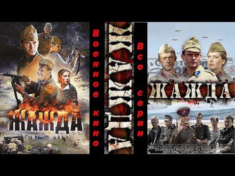 Шикарное кино - Жажда @ Военные фильмы Исторические фильмы Мелодрамы