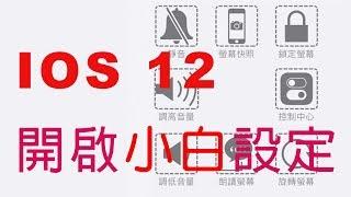 【iOS 12】小白全攻略 |  小白去哪 | 設定快速隱藏與開啟 輔助觸控 | 【蕾萌紫】