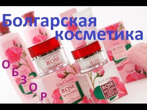 Болгарская косметика - YouTube