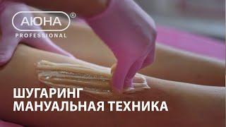 ШУГАРИНГ, мануальная техника